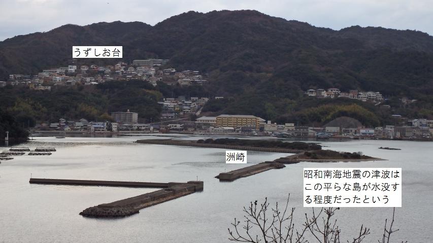 昭和南海地震の津波は洲崎が隠れる程度