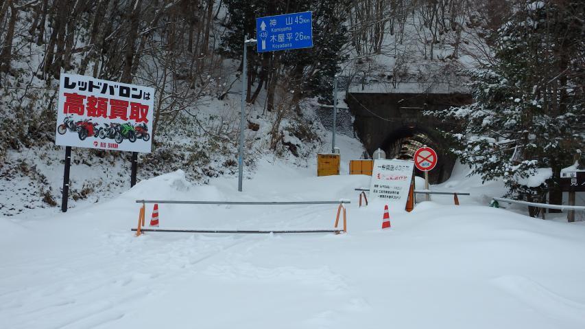 見ノ越トンネル