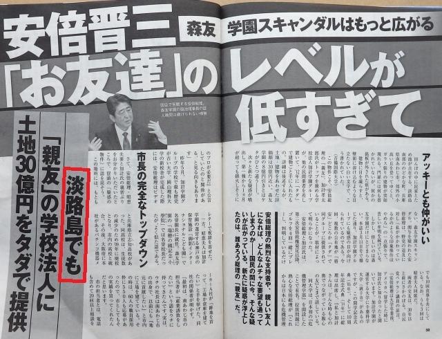 週刊現代2017年4月1日号 (3月14日発売) より