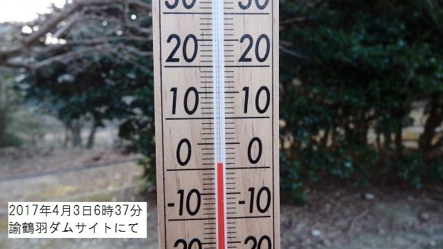 ダムサイトの気温