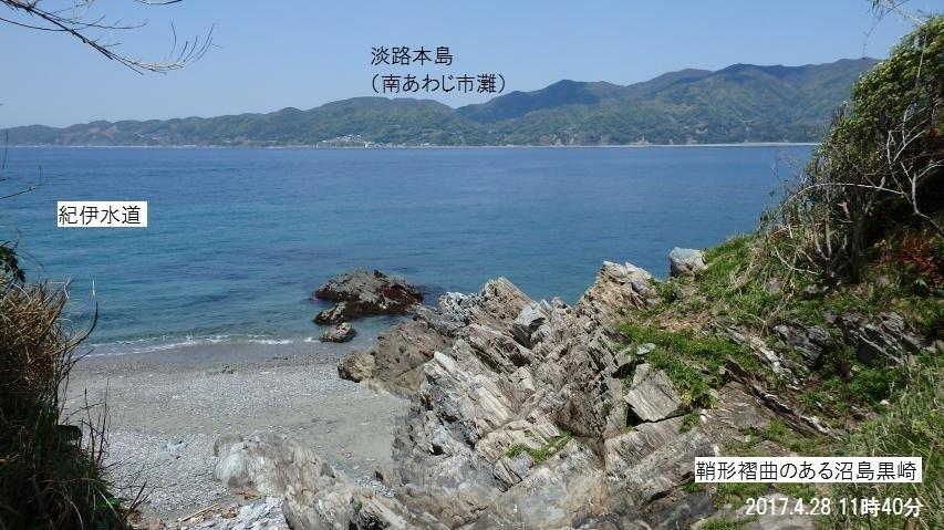 沼島北端の黒崎