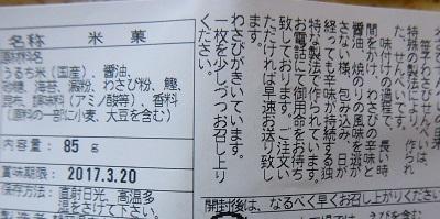 wasabisen3.jpg