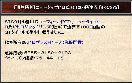 GⅠ1000勝