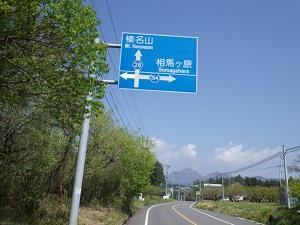 L28 高崎東吾妻線