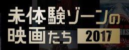 161128_mitaiken2017_01.jpg