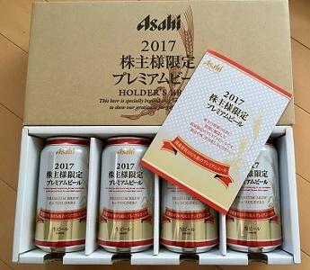 asahi2017.jpg