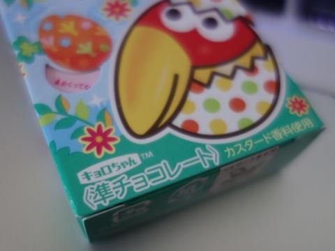 イースターエッグのチョコボール
