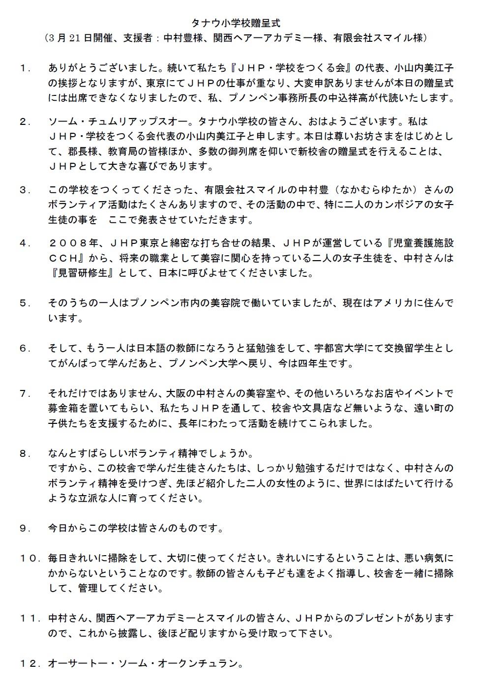 タナウ小学校贈呈式 小山内美江子挨拶原稿