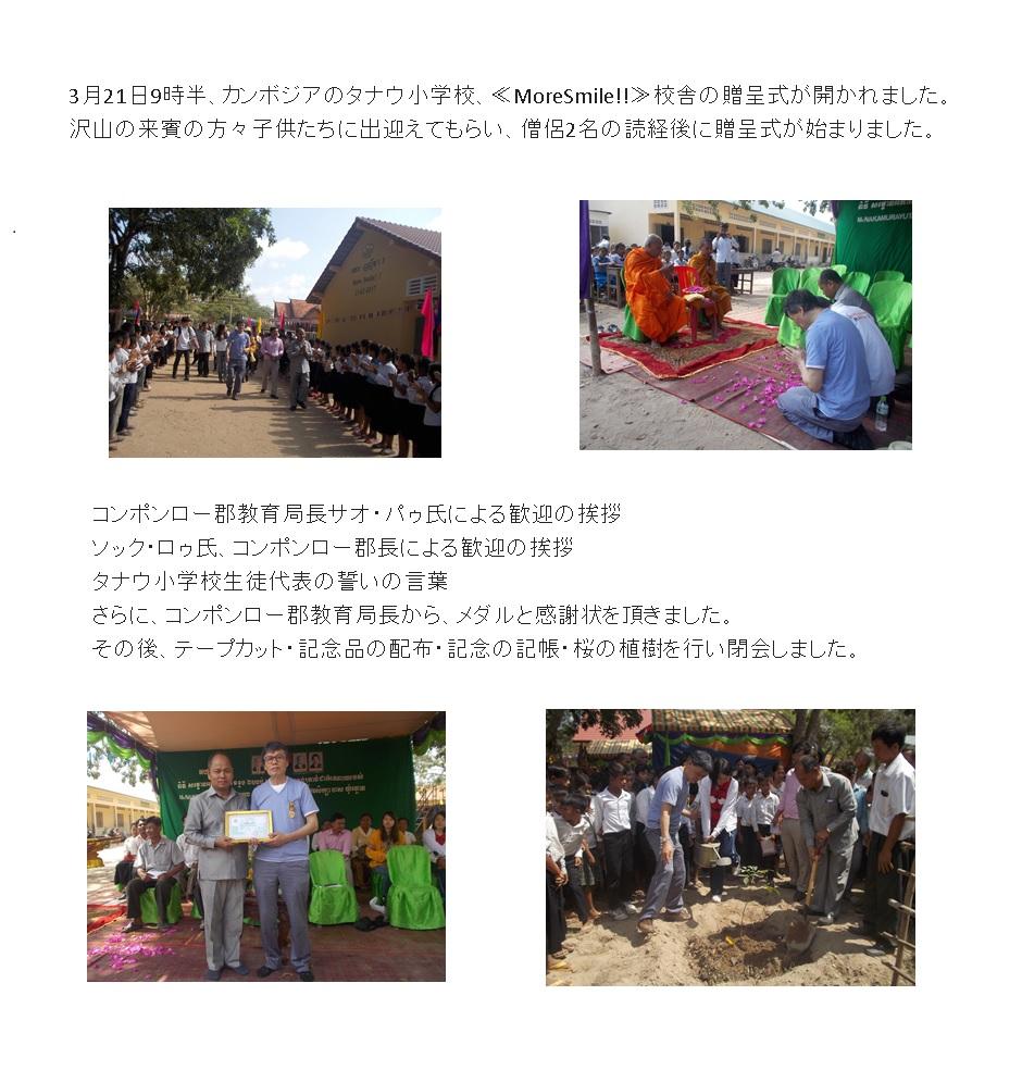 カンボジアcch贈呈式報告4