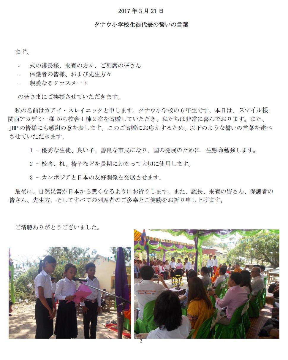 タナウ小学校贈呈式挨拶写真つき3