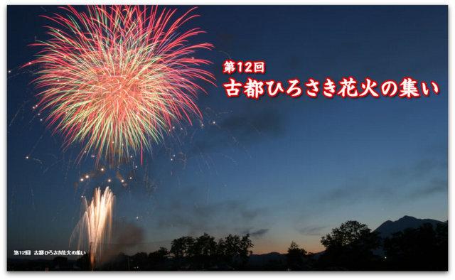 青森県 弘前市 古都ひろさき花火の集い 弘前 花火大会 写真