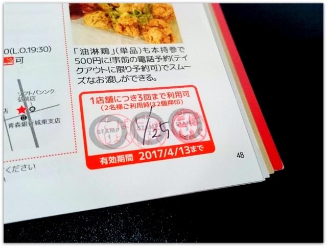 青森県 弘前市 から揚げ 専門店 こばしょぐ ランチ グルメ 写真