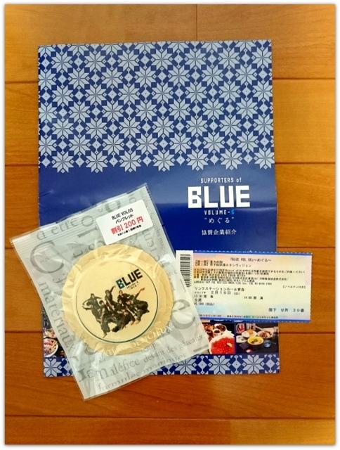 BLUE VOL.05 めぐる リンクステーションホール青森 青森市文化会館 ブルー TOKYO