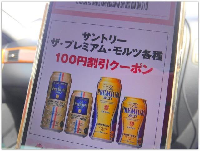 コンビニ セブン プレゼント ザ・プレミアム・モルツ スパークリングゴールド 缶ビール