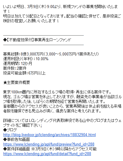 lc_anken_mail_20170308.png