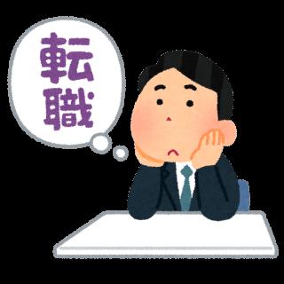 s_fukidashi_tensyoku_man.png