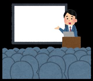 s_setsumeikai_seminar.png