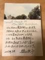 170311 あゆみ小石川 買った本 絲山3