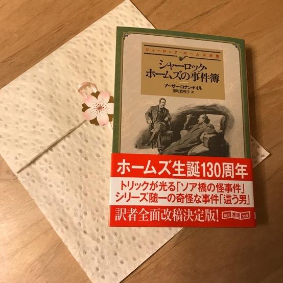 空犬通信 祝ホームズ全集完訳!…...