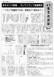 20170228 第84号 東高新聞 表
