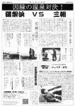 20170228 第84号 東高新聞 裏