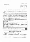 20170324 H29年度委員募集