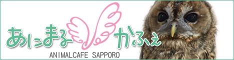 あにまるかふぇ札幌
