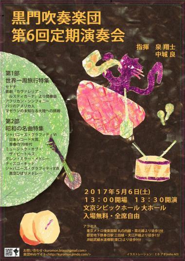 kurosui6th_convert_20170402021033.jpg