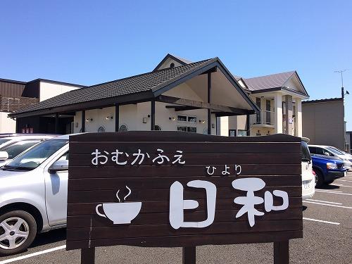 おむカフェ日和