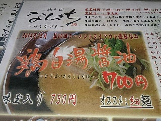 s-11:36鶏白湯醤油