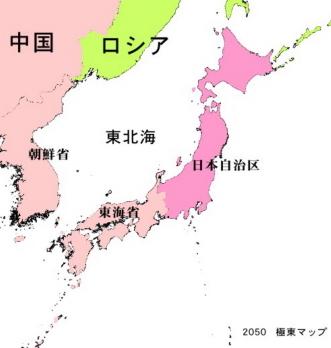 日本分断-1