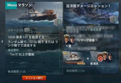 三笠ミッション