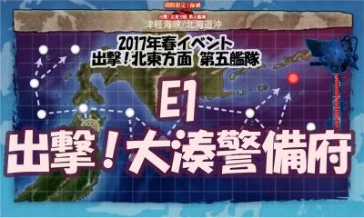 E1津軽海峡バー