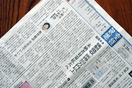 2017/03/26 産経新聞クリップ 01