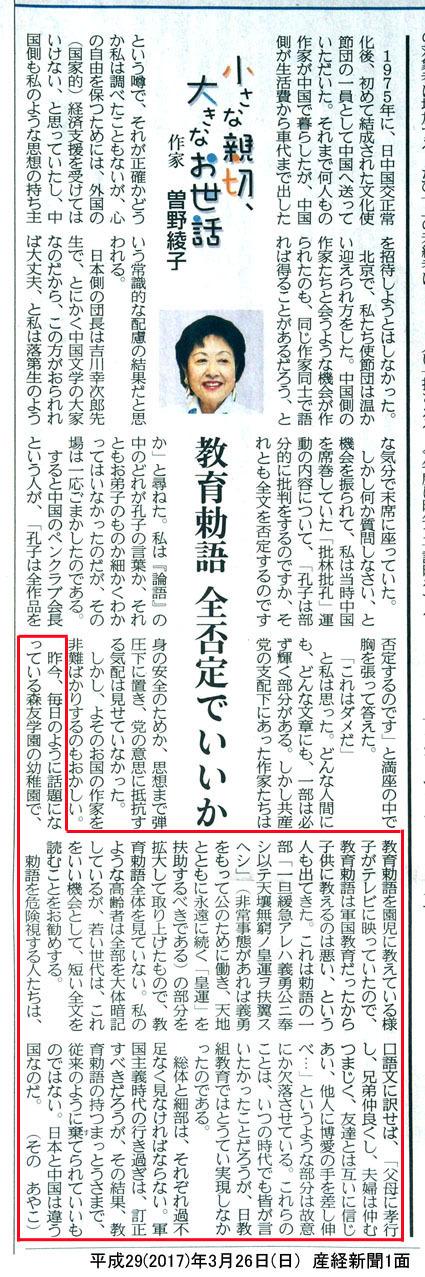 2017/03/26 産経新聞クリップ 02