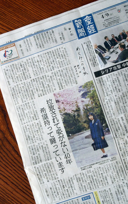 2017/04/09 産経新聞クリップ 01