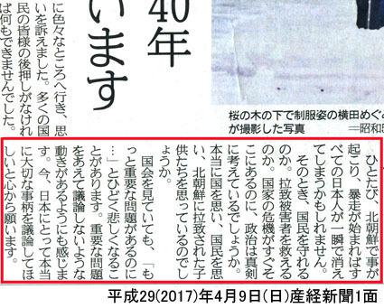2017/04/09 産経新聞クリップ 02