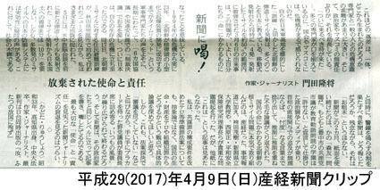 2017/04/09 産経新聞クリップ 03
