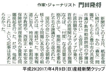 2017/04/09 産経新聞クリップ 04
