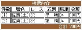 20170401 オウケンボクサー