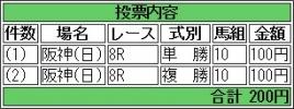 20170409 アドマイヤムテキ