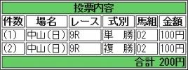 20170409 ミザイ