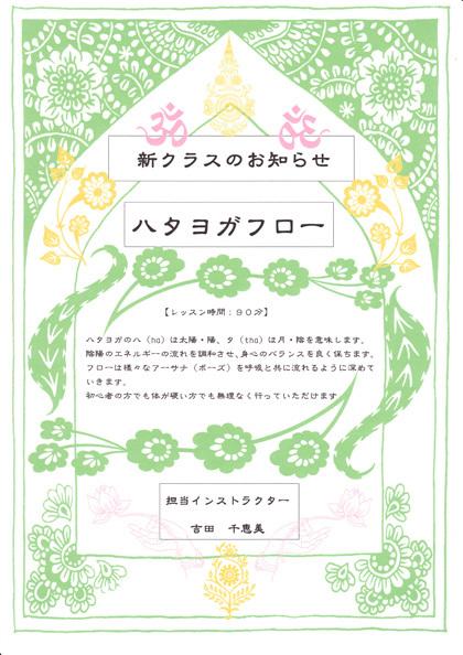 ブログ用ハタヨガフロー_0002