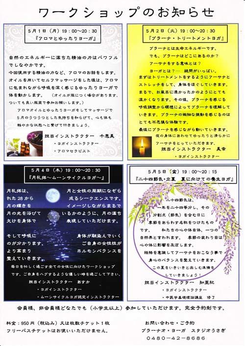 ブログ用WS