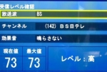 BSアンテナ 006