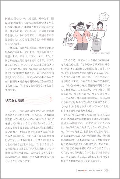 リズムと障害01_1_小