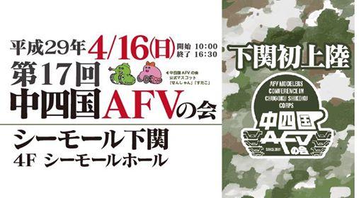 AFVの会3