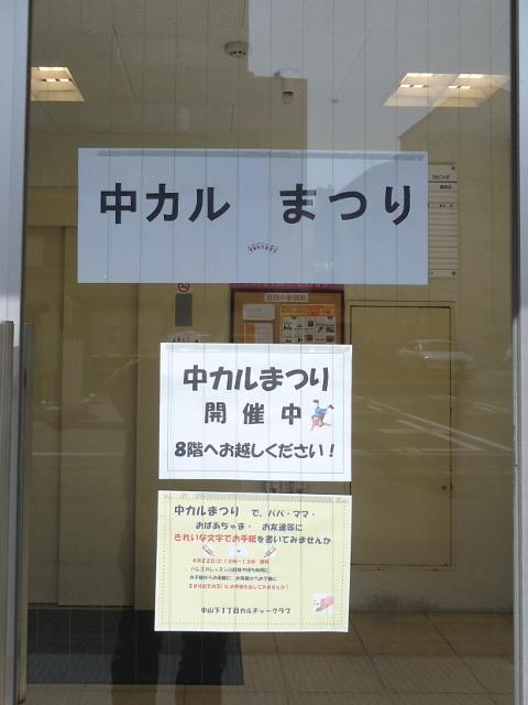 中カル003
