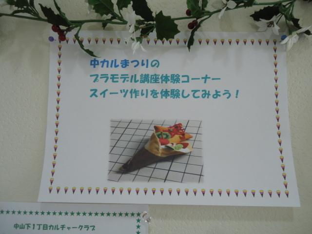 中カル004
