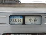 4236M方向幕(2017.3.9)